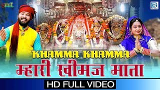 KHIMAJ MATAJI का बोहत ही सूंदर भजन: खम्मा खम्मा म्हारी खीमज माता | Devendra Dewasi | Rajasthani Song