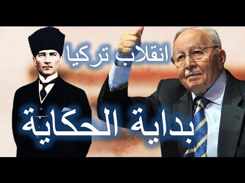 العظماء المائة 25: انقلاب تركيا ج1 - بداية الحكاية... جهاد الترباني