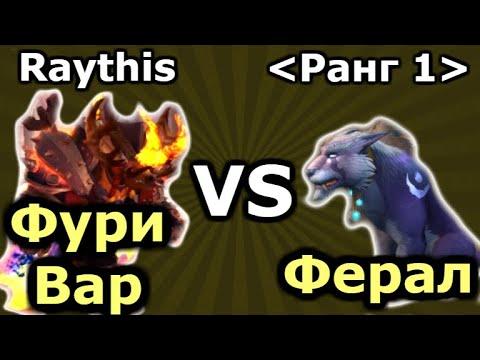 ФУРИ ВАР vs Р1 ФЕРАЛ ДРУИД! Raythis vs Tonyferal! Противостояние!