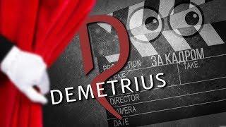 Самые смешные моменты со съемок | Видео Demetrius