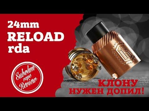 Reload RDA 24mm - Клону нужен допил!