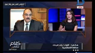 كلام تانى| اللواء رضا فرحات محافظ الاسكندرية الجديد يكشف عن خطته بالمحافظة