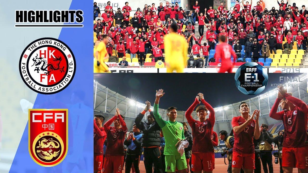 東亞盃2019 - 香港vs中國|精華片段 18/12/2019 - YouTube