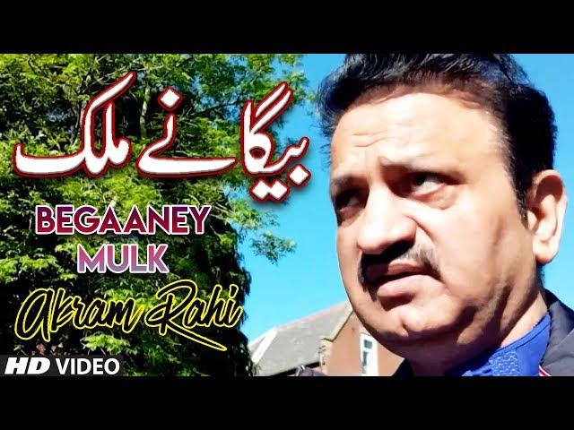 Akram Rahi - Begaaney Mulk (Remix) [Official Music Video]