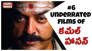 6 Underrated films of KAMAL HAASAN || Filmy Geeks