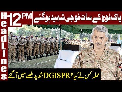 Biggest Bad News Comes PAK Army | Headlines 12 PM | 19 May 2020 | Express News | EN1