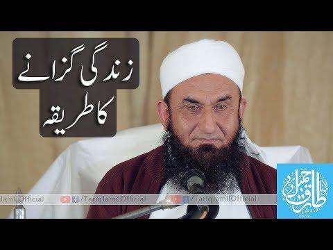 Zindagi Guzarne Ka Tarika | Molana Tariq Jameel Latest Bayan