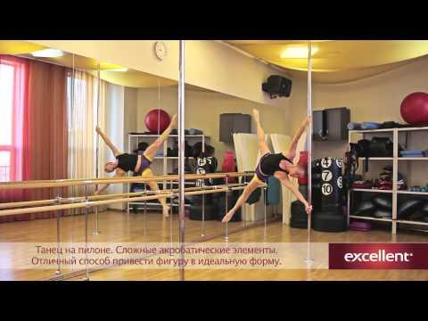 Pole Dance. Фитнес-центр Excellent