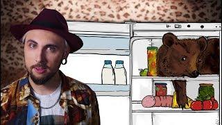 +100500 - Медведь в Холодильнике