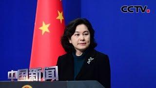 [中国新闻] 中国外交部:中国积极援助国际社会对抗疫情 展现大国担当 | 新冠肺炎疫情报道
