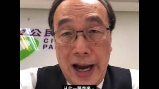 """【梁家杰:中共搞垮香港  朱镕基 """"民族罪人""""说正在发生】"""
