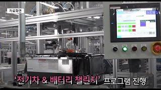 전기자동차 배터리 글로벌 유망 스타트업 발굴한다 | 현…