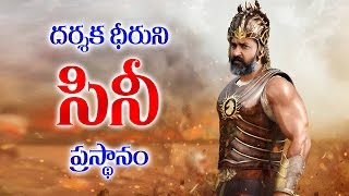 Bahubali 2 RAJAMOULI'S BIRTHDAY SPECIAL VIDEO Exclusively By Eagle Media Works | Full Biography