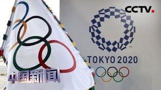 [中国新闻] 日本东京奥运会首轮门票销售开始 | CCTV中文国际