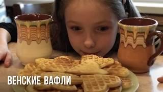 Венские вафли! Рецепт.
