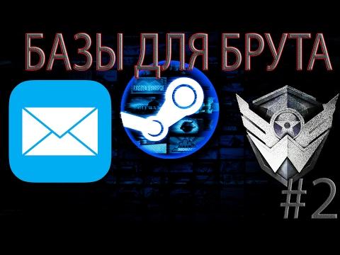 Базы для Брута Mail Ru Yandex Interla базы в 2017 году !!