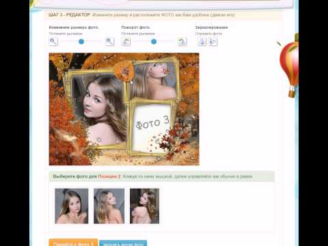 Вставить фото в рамку онлайн