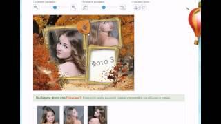 Как вставить фото в рамку на 2-3 фото с сайтом Fotovramku.Ru?