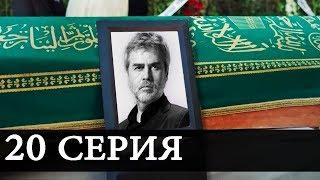 ВЕТРЕНЫЙ 20 Серия АНОНС смотреть РУССКАЯ ОЗВУЧКА Дата выхода