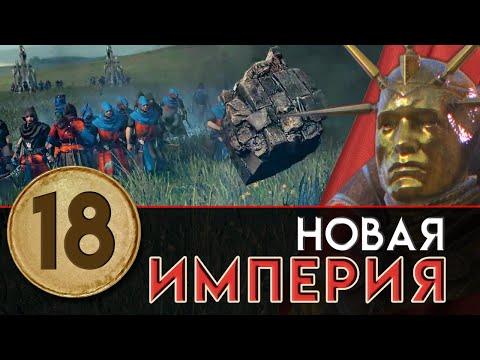 Новая Империя прохождение за Бальтазар Гельта в Total War Warhammer 2 - #18