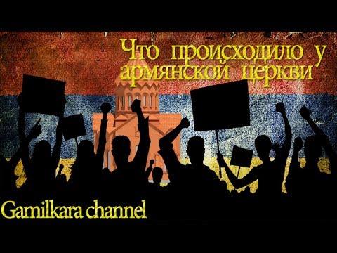 Митинг у Армянской церкви в Москве
