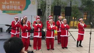 台北文創高發會聖誕老人到我家 .聖誕歌曲