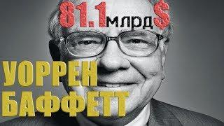 Уоррен Баффетт - Величайший Инвестор. (HD Фильм 2018)