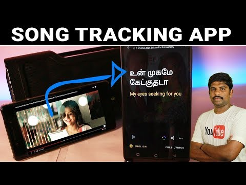 How to Discover any Tamil Songs in your mobile app -  loud oli Tamil Tech News