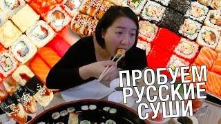 Download КИТАЯНКА ПРОБУЕТ РУССКИЕ СУШИ И БЛИНЫ Mp3 and Videos
