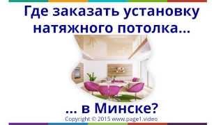 Цены на натяжные потолки в Минске(Цены на натяжные потолки в Минске - С возникновением потребности как в ремонте в целом, так и в установке..., 2015-10-14T14:34:25.000Z)
