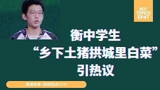 """温渡知事EP47:衡中学生""""乡下土猪拱城里白菜""""引热议"""