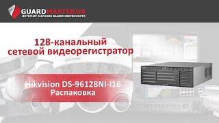IP відеореєстратор Hikvision DS-96128NI-I16 │ Розпакування