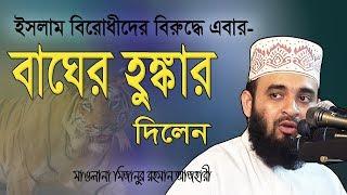 ইসলাম বিরোধীদের বিরুদ্ধে বাংলা বাঘের হুঙ্কার | Mizanur Rahman Azhari | Bangla Waz | Islamic Waz 2019