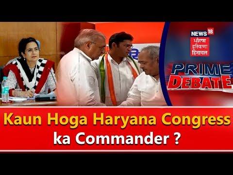 आख़िर कौन होगा Haryana Congress का कमांडर? | Prime Debate | News18 Haryana