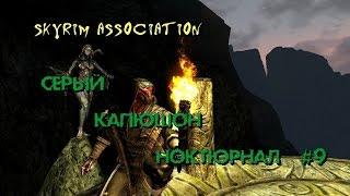 Skyrim Association. Серый капюшон Ноктюрнал #9: Забытый город.