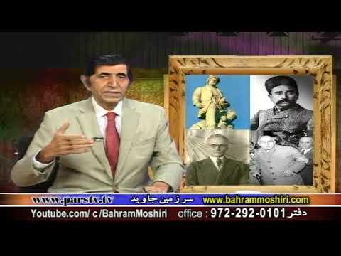 Bahram Moshiri 10132017 افسانه معجزات پیامبران