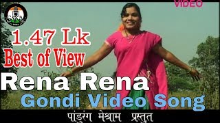 Rena Rena Re Re na || Adiwasi Gondi Video Song HD || Pandurang Meshram Present