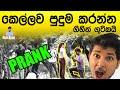 Proposal Srilanka Prank video