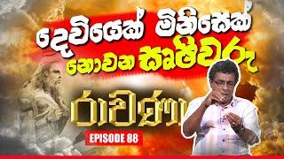 RAVANA | Episode 88 | රාවණා | 05 – 03 – 2020 | SIYATHA TV Thumbnail