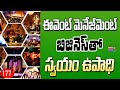 How to Earn Money without investment from home business in telugu - 177