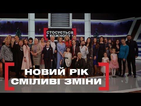 НОВИЙ РІК. СМІЛИВІ ЗМІНИ. Стосується кожного. Ефір від 30.12.2019