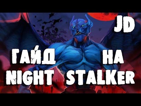 видео: Гайды Дота 2, Гайд на night stalker - Гайд на Сталкера dota 2