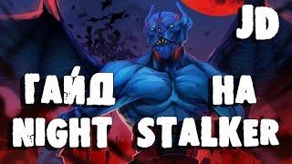 Гайды Дота 2, Гайд на Night Stalker Гайд на Сталкера Dota 2