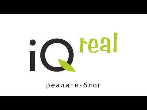 iQreal. Реалити-блог о похудении и здоровом образе жизни.из YouTube · С высокой четкостью · Длительность: 1 мин34 с  · Просмотров: 196 · отправлено: 12.05.2014 · кем отправлено: iQreal