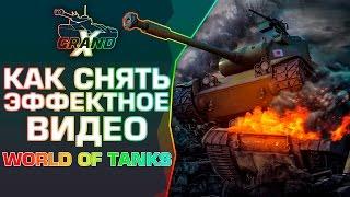 Как снять эффектное видео [World of Tanks] [GrandX]