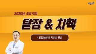 [닥튜버] 탈장 & 치핵 - 대장항문외과 라이브…