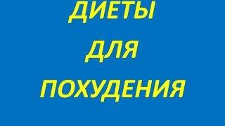 похудение - диета Винегрет. Диета Татьяны Рыбаковой.