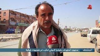 مدنيون : استهداف مليشيا الحوثي لمأرب تم بتوجيهات إيرانية