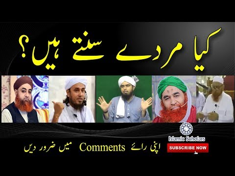 Kya Murde Sunte Hain by Engineer Muhammad Ali Mirza Vs Mufti Tariq Masood Ilyas Qadri Mufti Akmal