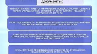 Взыскание долгов в суде  полезные советы заемщику(, 2015-12-03T10:48:13.000Z)